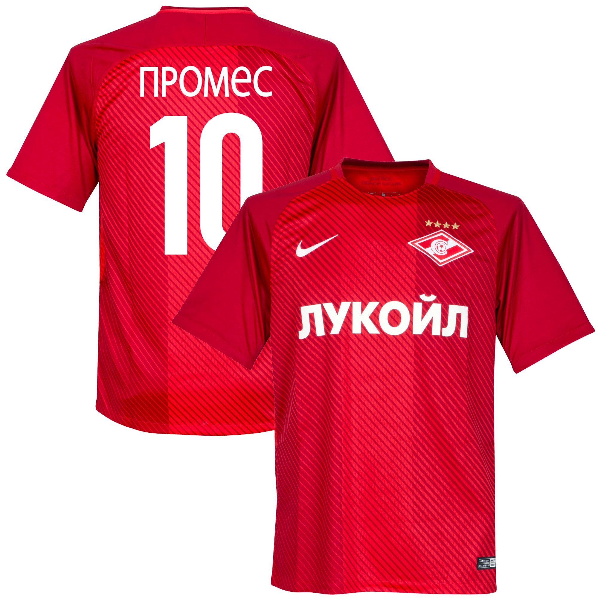 Spartak Moscow Home φανέλα